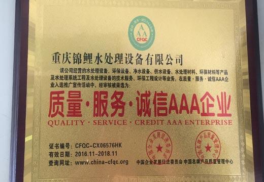 净水设备质量、服务、诚信荣誉证书