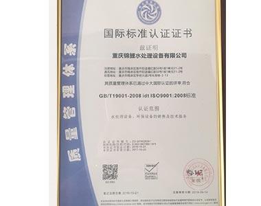 纯净水处理设备标准认证