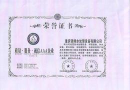 重庆水处理诚信企业