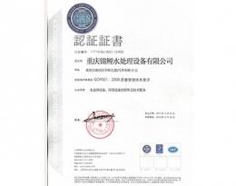 水处理设备ISO9001认证证书